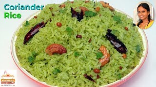 Coriander Rice Recipe | How To Make Coriander Rice | Rice Recipe | Kothimeera Rice Recipe in Telugu