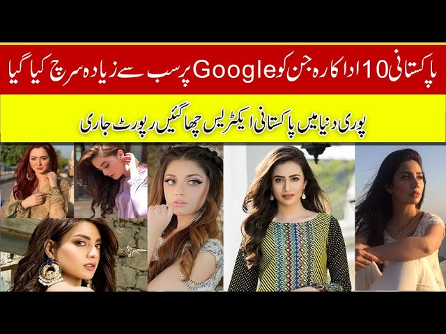 Top Beautiful 10 Pakistani Actresses Who are Most Searched on Google 2020 | 9 News HD