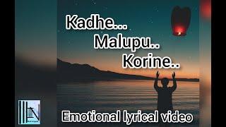 Kadhe malupu korine emotional breakup song lyrical video || Pilla pillagadu series || Love songs