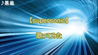 嵐 【supersonic】 歌ってみた