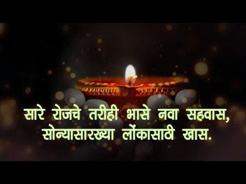 Happy Diwali marathi wish status ??????????? ??????? ????????
