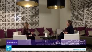 ...المصارف الإسلامية في المغرب.. مصدر جديد لتمويل المشار