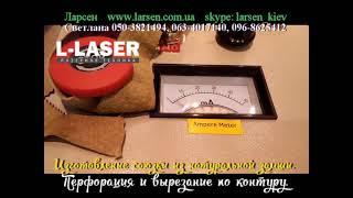 видео Особенности лазерной резки Мм