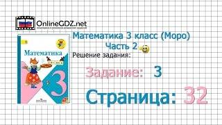 Страница 32 Задание 3 – Математика 3 класс (Моро) Часть 2