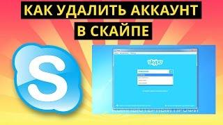 Как удалить Скайп аккаунт(Как удалить Скайп аккаунт полностью и навсегда. Удаляем Скайп аккаунт с вашего компьютера - подробная видео..., 2015-08-18T08:07:52.000Z)