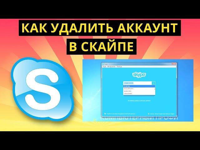 Как удалить Скайп аккаунт