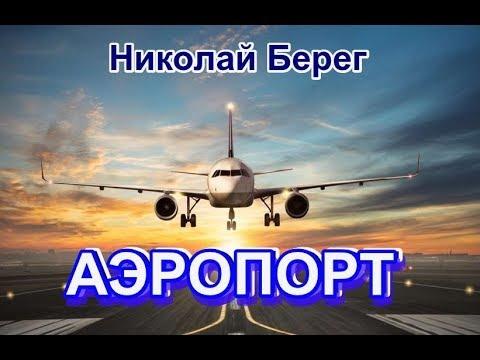 Послушайте!! Какая песня! « АЭРОПОРТ» - Николай Берег
