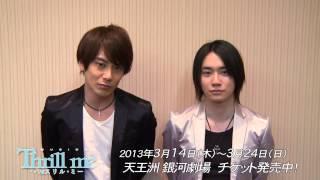 ミュージカル「スリル・ミー」 2013年3月14日(木)~3月24日(...
