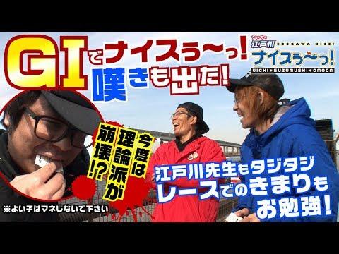 ボートレース【ういちの江戸川ナイスぅ〜っ!】#019 GⅠでナイスぅ〜っ!今度は理論派が崩壊!?