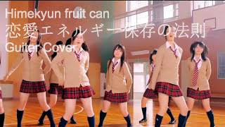 Himekyun Fruit Can- Renai Energy Hozon no Housoku(Guitar cover) Tha...