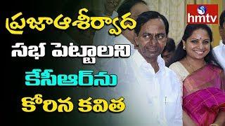 TRS MP Kavitha Meets KCR At Erravelli Farmhouse | Praja Asheervada Sabha | Telugu News | hmtv