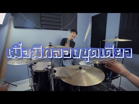 The Chainsmokers & Coldplay - Something Just Like This (3in1 Drum Cover) | EarthEPD