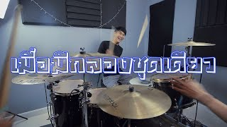The Chainsmokers Coldplay Something Just Like This 3in1 Drum Cover EarthEPD.mp3