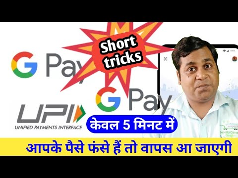 How To Refund Money From Google Pay In Hindi!!Upi Safety Tips !!