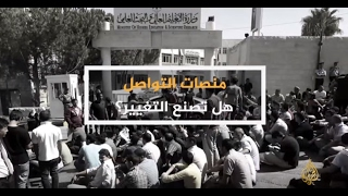 الحصاد 2017/2/2-منصات التواصل.. هل تصنع التغيير بالأردن؟