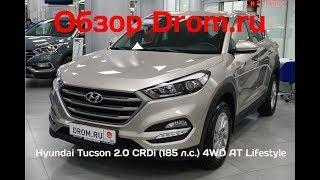 Hyundai Tucson 2018 2.0 CRDi 185 л.с. 4WD AT Lifestyle видеообзор