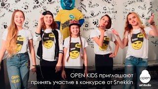 Open kids приглашают принять участие в конкурсе от Snekkin - Open Art Studio
