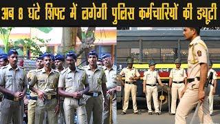 Mumbai Police  को मिला New  Year का  गिफ्ट,८ घंटे की हुई ड्यूटी