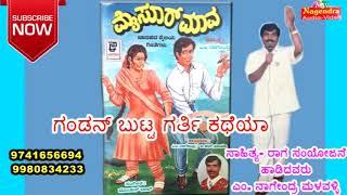 Gandana Butta Garti Katheya || Mysore Maava Kannada Folk Song