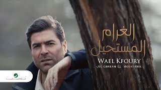Wael Kfoury ... Al Gharam El Moustahil -  Clip | وائل كفوري ... الغرام المستحيل - فيديو كليب