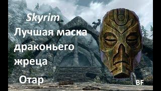 Skyrim. Самая лучшая маска драконьего жреца Отара Безумного. Секреты Скайрима #7