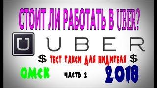 Стоит ли работать в Убер в Омске? Часть 2