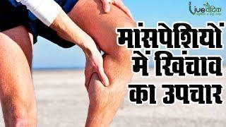 रात में मांसपेशियों में खिंचाव (Muscle Cramps) आने के कारण एवं उपचार   Health Tips