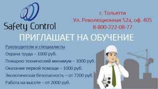 Обучение по охране труда и ПТМ