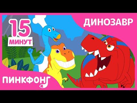 Делай Как Динозавр и другие песни   Песни про Динозавров   + Сборники   Пинкфонг Песни для Детей