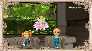 Аудио сказка для детей - Малышка и волшебный цветок