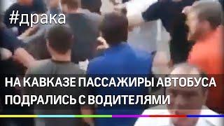 Жители Чечни подрались с водителями: подробности бойни на Кавказе
