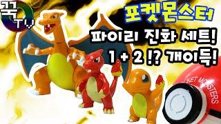 포켓몬스터 파이리 진화세트 프라모델 신나게 조립!(1+2의 행복..) pokemon plastic model [ 꾹TV ]