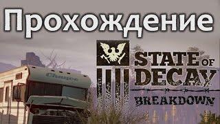 State of Decay Breakdown ► Первый взгляд и прохождение DLC