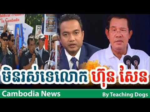 Cambodia News Today RFI Radio France International Khmer Evening Friday 09/22/2017