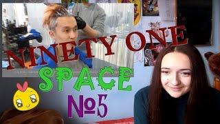 НЕЖДАНЧИК !!! Реакция на Ninety One Space № 005