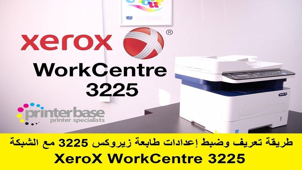 تقنية 56 طريقة تعريف وضبط إعدادات طابعة زيروكس 3225 مع الشبكة Xerox Workcenter 3225 Youtube