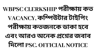 WBPSC CLERKSHIP EXAM    TOTAL VACANCIES AND COMPUTER TYPING TEST DETAILS    OFFICIAL NOTICE