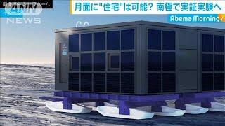 JAXAなど 月面「住宅」の建設を検証 南極で実験(19/08/28)