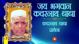 Download Kacharnathbaba Prarthana ( Kacharnath baba Geet,Aarti,Abhishek ) MP3 song and Music Video