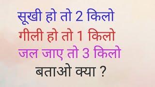 क्या आप जानते है इन सवालो के जवाब | Interesting GK