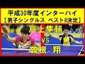 卓球 戸上隼輔(野田学園) vs 曽根 翔(愛工大名電) インターハイ2018 男子シングルス…