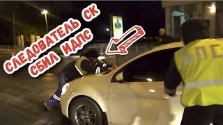 ДК 96 - 'Пьяный' следователь СКР Воронежа сбил инспектора ДПС!  #1