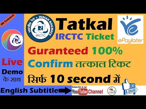 How to Book 100% Confirm Tatkal Ticket In 10 Seconds | 2018 | IRCTC | Epaylater | Live Demo | Tatkal: Hi Friends, Welcome to Imtechnical, In this video I shared tips for getting 100% Confirm Tatkal Ticket In Just 10 Seconds with the use of Tatkal for Sure and epaylater sites.   Important Links:  1) For Tatkal extension you can search in google or you can use below direct link to add into chrome extension.  https://chrome.google.com/webstore/detail/tatkal-ticket-now/konojmimochobcfkmnamhlhnpiofplkm?hl=en   2) Epay later link(Mandatory to add before processing IRCTC site.       https://epaylater.in/  3) IRCTC link  https://www.irctc.co.in/eticketing/loginHome.jsf  In this video you will learn How To Book 100% Confirm Tatkal Ticket/ Tatkal For Sure / eaylater/ Book Indian Rail Tickets Faster/ Book Online Tatkal Ticket Fast /  irctc tatkal booking software / irctc autofill / book tatkal tickets / irctc faster / book tatkal ticket / tatkal ticket booking tricks 2018 / irctc ticket booking / autofill/ Fastest Way to book tatkal ticket for free / tatkal / ticket /confirm/ book/ irctc / How to Book 100% Confirm Tatkal Ticket In Just 10 Seconds 2018 / tatkal ticket booking / how to get tatkal ticket fast, how to book irctc tatkal ticket faster, how to book tatkal ticket fast, how to make tatkal ticket fast, how to book tatkal ticket in IRCTC fast, how to book 100% confirm tatkal ticket on irctc website in 2017 latest, how to book tatkal ticket in IRCTC fast in hindi / book now pay later / pay on delivery / epaylater / how to use pay later in irctc / tatkal for sure / How to Book 100% Confirm Tatkal Ticket / irctc rail ticket fast booking software / book tatkal ticket irctc faster / 2018  Music credit goes to : https://www.bensound.com  I am also seeking suggestion on the topics of video from you all, so please let me know the topics on which you want to see videos and I will make the video of same.  I request all you guys to comment, like and share my videos with everyone so
