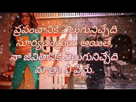 Choosi chudangane song with Telugu love quotations YouTube Gorgeous Telugu Lovely Quotes