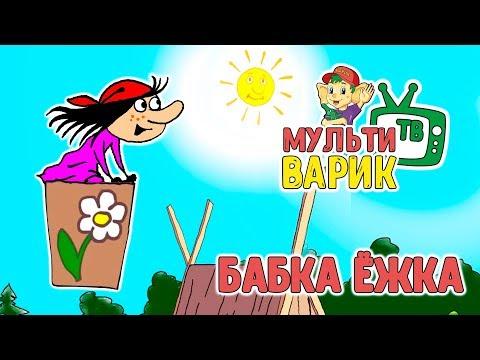 МультиВарик - Бабка - Ёжка (17 серия) | Детские Песенки | 0+
