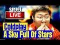 진정한 음색의 끝판왕 Quot Coldplay A Sky Full Of Stars Quot Cover 일반인 노래대회 하이라이트 mp3