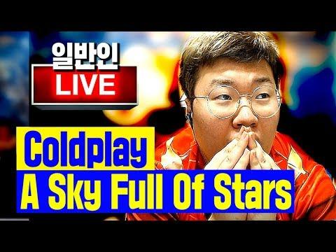 진정한 음색의 끝판왕 Coldplay  A Sky Full Of Stars  일반인 노래대회 하이라이트