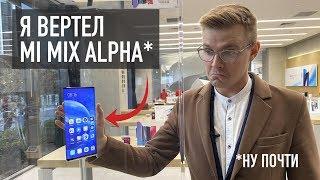 Смотрим живой Xiaomi Mi Mix Alpha в Пекине