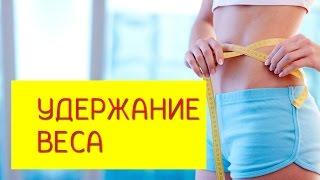 ® Поддержание веса. Естественные и неестественные способы поддержания веса. [Галина Гроссманн]