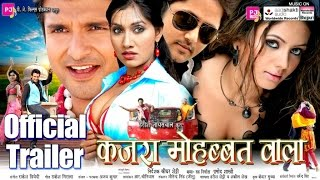 KAJRA MOHABBAT WALA | Official Trailer | BHOJPURI MOVIE